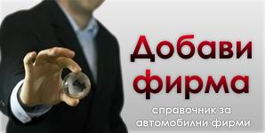 добави авто фирма в справочника