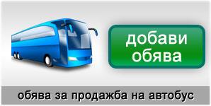 публикуване на обява за бусове и автобуси