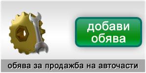 публикуване на обява за резервни части, нови и втора употреба авточасти
