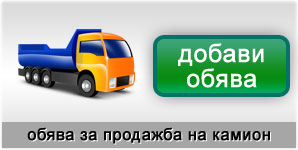публикуване на обява за проджба на камион