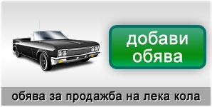 публикуване на обява за автомобили