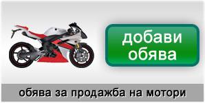 публикуване на обява за проджба на мотоциклет