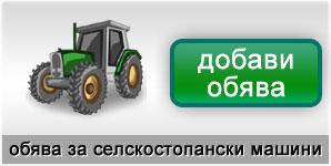 публикуване на обява за селскостопански машини