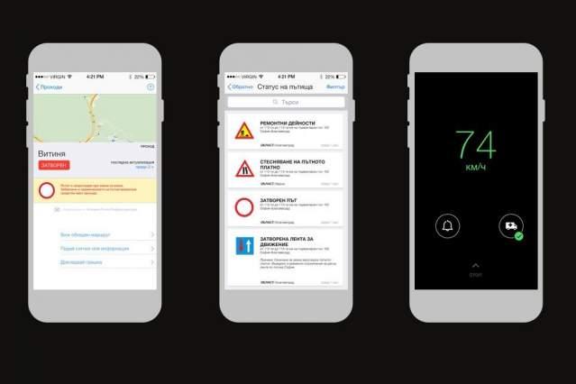 Безплатно мобилно приложение LIMA информира шофьорите за актуалната пътна обстановка