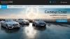 Силвър Стар представя интернет платформа за употребявани автомобили