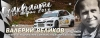 75 заявки за старта на първия кръг от планинския автомобилен шампионат на България